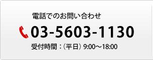 お電話でのお問合わせ 03-5603-1130 受付時間:(平日)9:00〜18:00