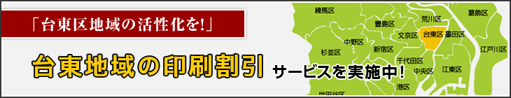 「台東区地域の活性化を!」  台東地域の印刷割引サービスを実施中!